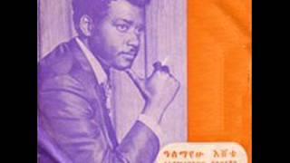 Alemayehu Eshete - Wardaw Tolo Na ዋርዳው ቶሎ ና (Amharic)