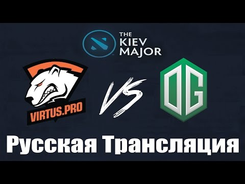 [GRAND FINAL 1 game] Virtus.Pro vs OG | Dota2 Kiev Major комментируют: VILAT & CASPERENUSH