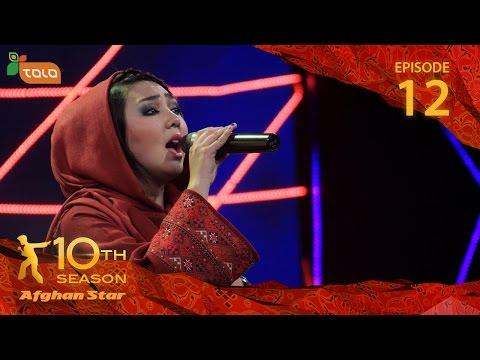 Afghan Star Season 10 - Episode.12 / فصل دهم ستاره افغان - قسمت دوازدهم