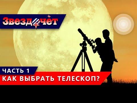 Видео как выбрать телескоп