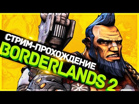 Проходим вместе в прямом эфире :) - Borderlands 2