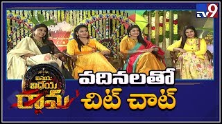 Vinaya Vidheya Rama: Ramcharan sisters - in - law on movie highlights
