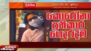 Paththaramenthuwa - (2021-05-16) | ITN