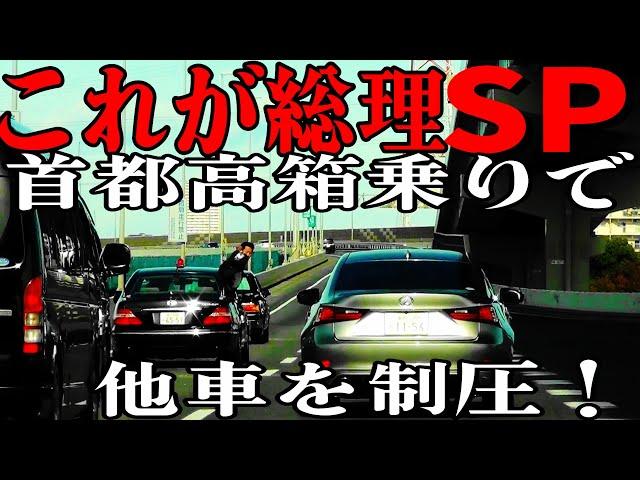 これが首相警護車列!!SP達が箱乗りで首都高を豪快に走る!!