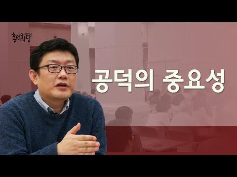 [홍익학당] 공덕의 중요성(170726)_A511