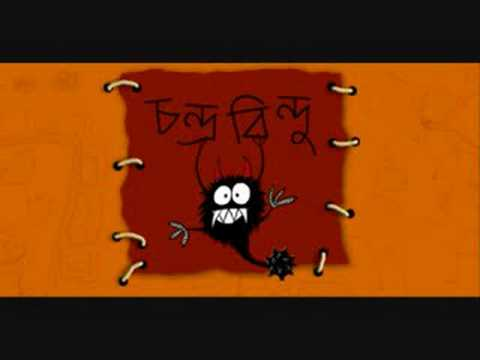 Chandrabindoo - Bondhu Tomay