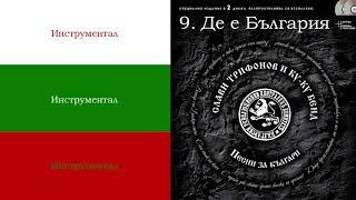 """Де е България - INSTRUMENTAL (Албум: """"Песни за Българи"""")"""