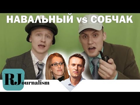 Как Навальный Ксюшу Собчак уделал. И при чем тут Немагия?