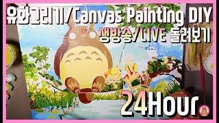 [DIY유화그리기/Canvas Painting DIY] 24Hour 김수현의 생방송 돌려보기 / DIY Kim SuHyun's Live Broadcast replay
