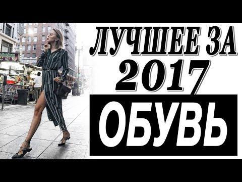 ЛУЧШЕЕ ЗА 2017 ГОД | ОБУВЬ | ЧТО Я НОСИЛА БОЛЬШЕ ВСЕГО | DARYA KAMALOVA