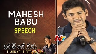 Mahesh Babu Speech @ Bharat Ane Nenu Success Meet | Kiara Advani | Koratala