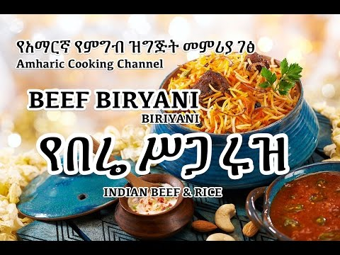 Beef Biryani Recipe - Amharic - የአማርኛ የምግብ ዝግጅት መምሪያ ገፅ