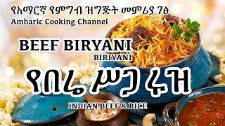 Beef Biryani Recipe - Amharic -