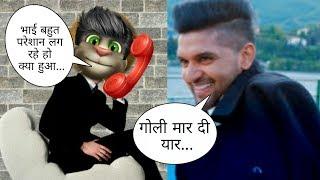 Billu vs Guru Randhawa   Funny Hindi Call   Billu New Video   Billu Comedy   Funny Call to Actress