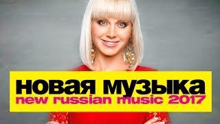 НОВАЯ МУЗЫКА 2017   ИЮЛЬ   New Russian Pop Music #7