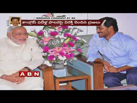 Why Chandrababu move Closely with Congress ?   Weekend Comment by RK