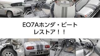 EO7Aホンダ・ビート レストア!!