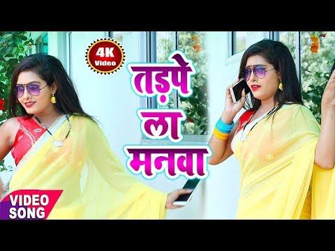 (4K) Rakesh Pandey !! 2018 का सबसे जबरदस्त भोजपुरी विडियो गाना !! Sej Pe Tadpela Manwa thumbnail