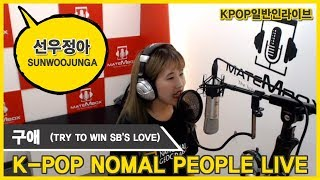high school girl song 선우정아(sunwoojunga) 구애(try to win sb's love) [Kpop nomal poeple live ]