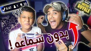 خليت اخوي الصغير يلعب فورتنايت بدون سماعه !! ( شوفو كم قتل ! مستحيل الي صار !! )