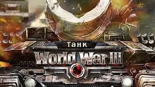 World War III Танк - Улучшаем базу - Android GamePlay AndroidGameplay4You