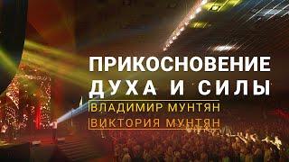 Прикосновение Духа и Силы / Владимир и Виктория Мунтян
