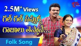 Gal Gal Sappulla Gajulu Thestane Telangana Folk Songs By Vadlakonda Anil VideoMp4Mp3.Com