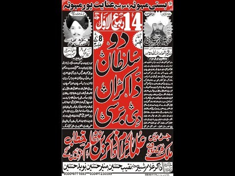 Live Majlis 14 Rabi Ul Awal 1441 2019 Basti  Inayat Pur Mahota