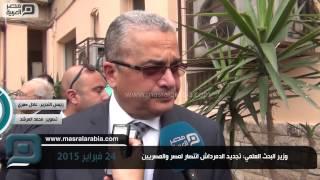 مصر العربية | وزير البحث العلمي: تجديد الدمرداش انتصار لمصر والمصريين