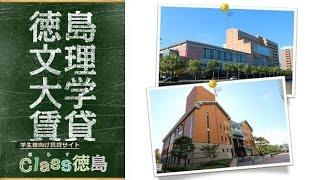徳島 文理大学 周辺風景 ②の動画説明