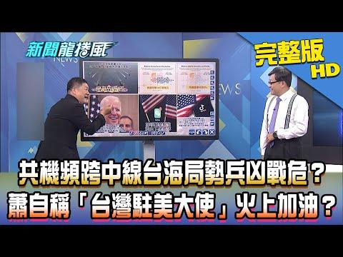 台灣-新聞龍捲風