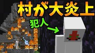 50人村が突然のガチ大炎上、犯人の荒らしを確保した-新50人クラフト#16マインクラフト Minecraft【KUN】
