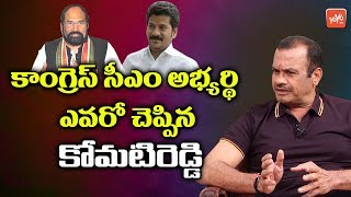Telangana Congress CM Candidate Komatireddy Venkat Reddy? | Revanth Reddy