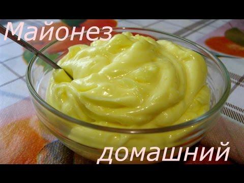 Домашний майонез рецепт с фото пошагово видео