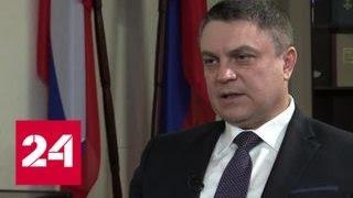 Леонид Пасечник: жители ЛНР должны чувствовать себя гражданами полноценного государства - Россия 24