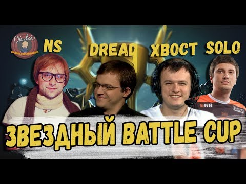 NS, DREAD, SOLO, XBOCT: покоряют BATTLE CUP