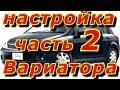 ДИАГНОСТИКА и НАСТРОЙКА ВАРИАТОРА ч.2