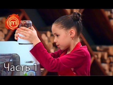 МастерШеф Дети - Сезон 1 - Выпуск 10 - Часть 1 из 8
