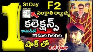 కామెడీతో కడుపుబ్బిపోయేలా చేసి...F2 కాసుల గలగల | F2 Movie 1st Day Collections|