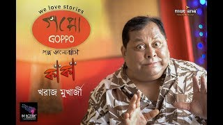 Sunday Stories | Kaka (কাকা) | Kharaj Mukherjee | Comedy | Goppo (গপ্পো)। Musiana