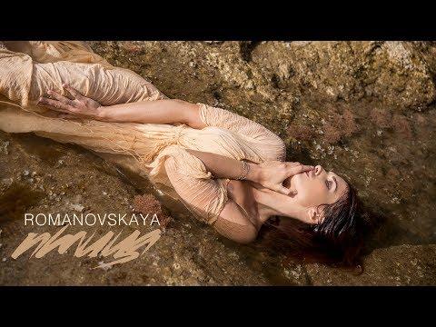 ROMANOVSKAYA - Птица (Премьера клипа, 2018)