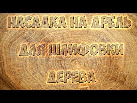 Абразивная насадка на дрель, (УШМ- Болгарку), для шлифовки дерева
