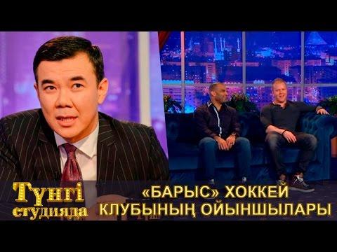 «Барыс» хоккей клубының ойыншылары. «Түнгі студияда Нұрлан Қоянбаев».  (15.02.2017)