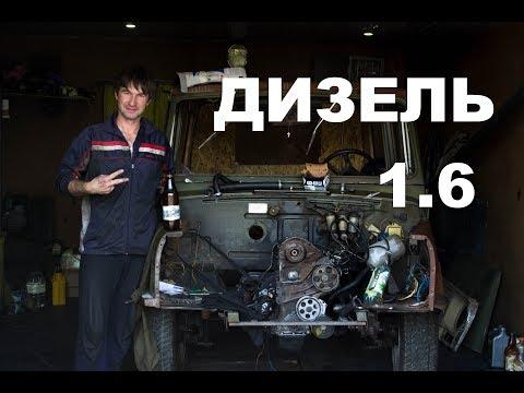 ЛуАЗ-969 с дизельным мотором от Golf 2. Дизель 1.6 л.