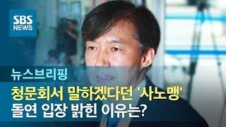 청문회서 말하겠다던 '사노맹'…돌연 입장 밝힌 이유는? / SBS / 주영진의 뉴스브리핑