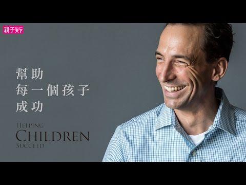 《幫助每一個孩子成功》:發展正向性格,培養面對未來挑戰所需的恆久能力|親子天下