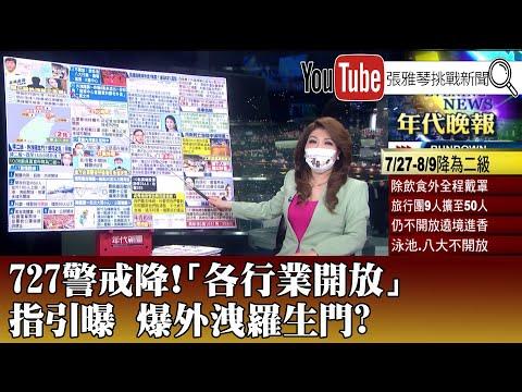 台灣-1800年代晚報-20210723-727警戒降! 「各行業開放」指引曝 爆外洩羅生門?