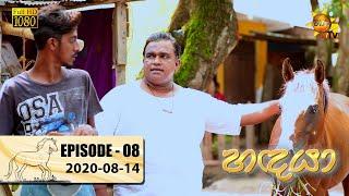 Handaya | Episode 08 | 2020-08-14