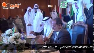 يقين | توقيع بروتوكول تعاون بين وزارة العمل وصندوق التنمية السعودي لدعم الشبكة العربية