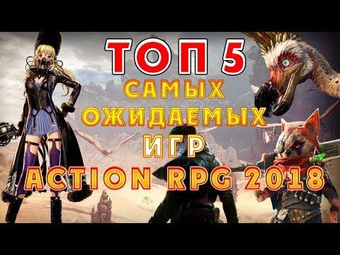 ТОП 5 ЛУЧШИХ ИГР ДЛЯ PS4 2018 в жанре Action RPG - Обзор Самых Ожидаемых top 5 экшн рпг